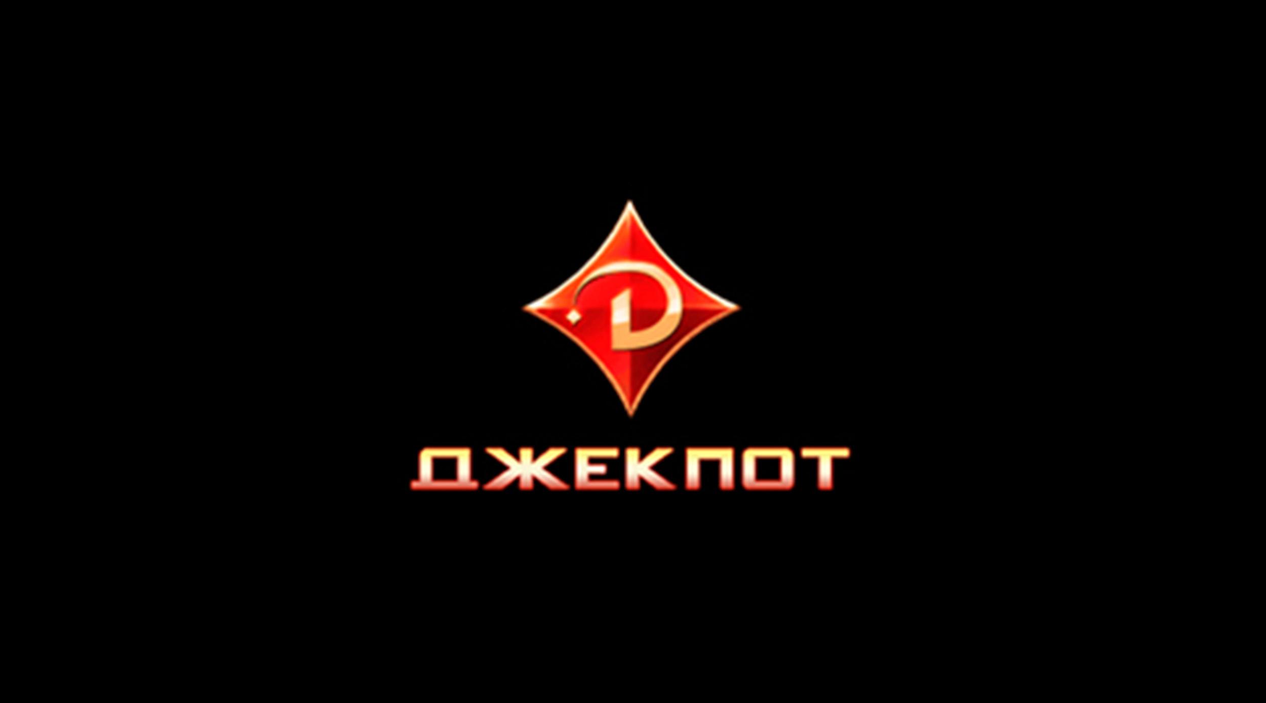 Казино Джекпот Украина
