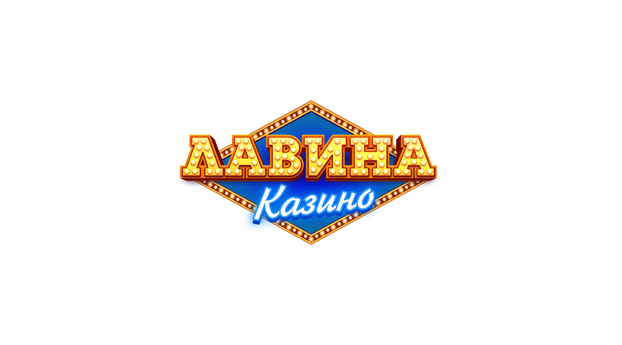 Lavina casino Украина